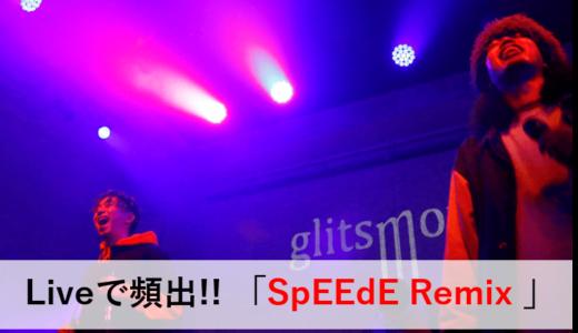 glitsmotel の Liveで頻出!! 「SpEEdE Remix」