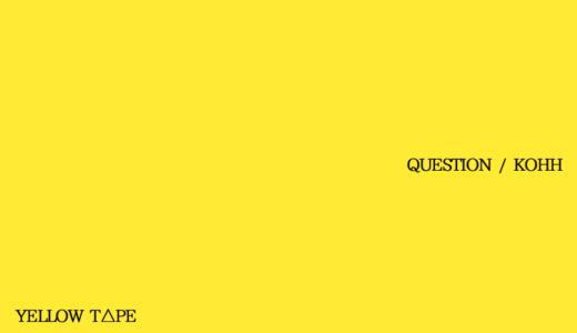 KOHH『QUESTION』 | 歌詞(耳コピ)