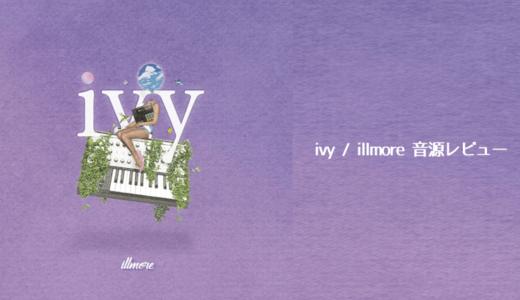 ivy / illmore | 音源レビュー