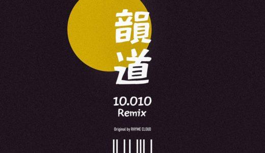 ライムクラウド『韻道 (10.010 Remix)』韻考察