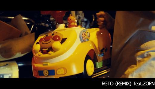 AKLO『RGTO (REMIX) feat.ZORN』韻考察