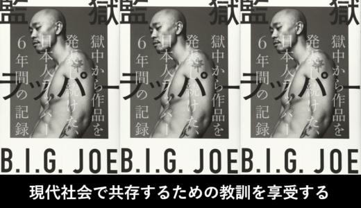 B.I.G.JOE『監獄ラッパー』現代社会で共存するための教訓を享受する