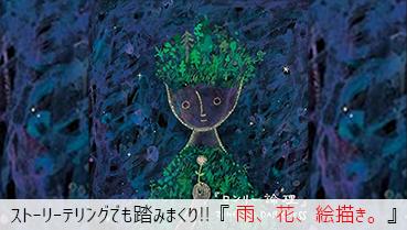 ストーリーテリングでも踏みまくり!!!ZONE THE DARKNESS『雨、花、絵描き。』韻考察