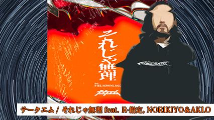 R-指定、テークエムの『それじゃ無理 feat. R-指定, NORIKIYO&AKLO』を紹介|難易度の高いBLトラックとパンチラインを語る
