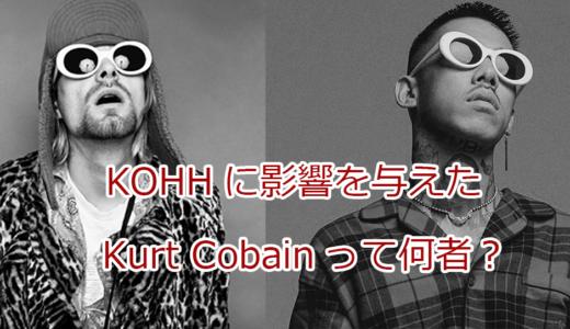 KOHHのリリックに出てくる『 Kurt Cobain 』って何者?