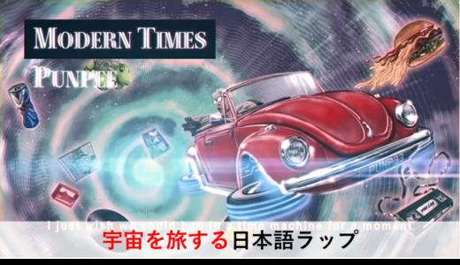 宇宙を旅する日本語ラップ
