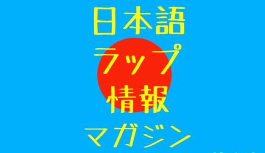 日本語ラップ情報マガジン Vol.1