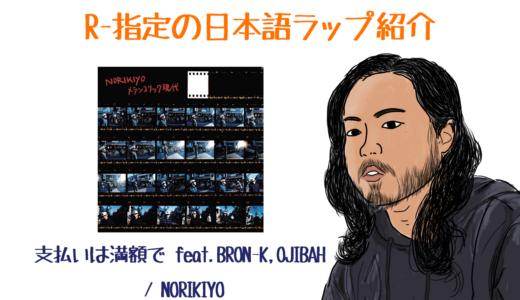 R-指定の日本語ラップ紹介 | 支払いは満額で feat.BRON-K,OJIBAH / NORIKIYO