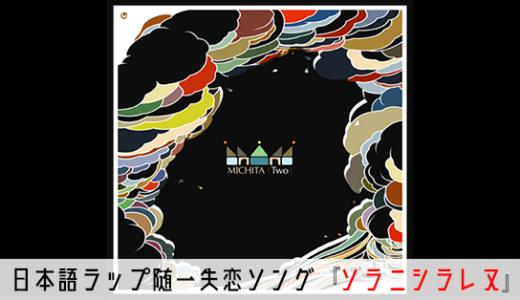 日本語ラップ随一の美しく虚しい失恋ソング!!!Michita『ソラニシラレヌ ft. Meiso』