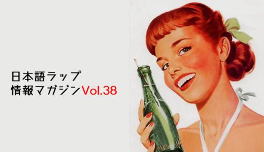 日本語ラップ情報マガジンVol.38  [ 2019. 12.9~12.15 ]