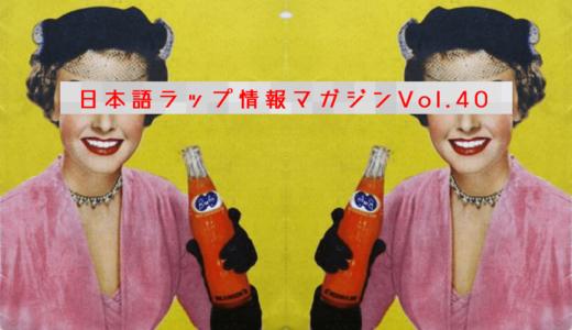 日本語ラップ情報マガジンVol.40  [ 2019. 12.23~12.29 ]