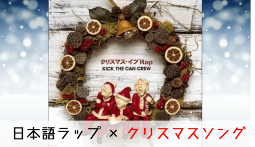 日本語ラップ × クリスマスソング|名曲まとめ