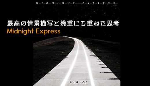 B.I.G. JOE 最高の情景描写と幾重にも重ねた思考『Midnight Express』