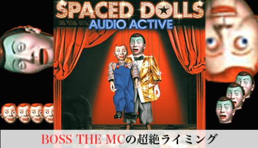 BOSS THE MCの超絶ライミング|Audio Active『スクリュードライマー feat. BOSS THE MC』韻考察
