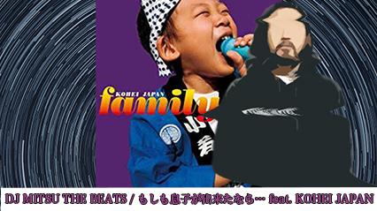 R-指定、DJ MITSU THE BEATSの『もしも息子が出来たなら… feat. KOHEI JAPAN』を紹介