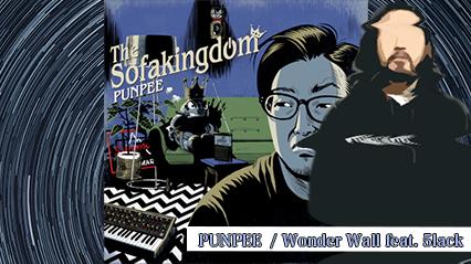 R-指定、PUNPEE『Wonder Wall feat. 5lack』を紹介|同業が悔しむ天才兄弟を語る