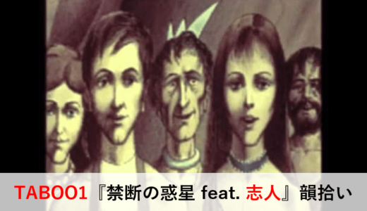 TABOO1『禁断の惑星 feat. 志人』韻考察|独特のリリシズムと高度なライミング