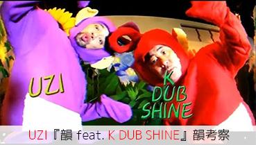 UZI『韻 feat. K DUB SHINE』韻考察