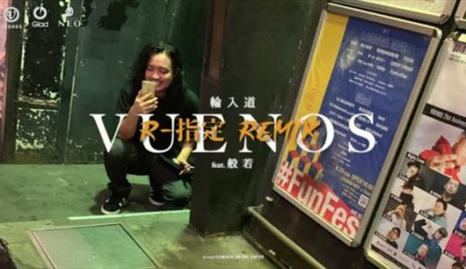 R-指定『VUENOS (R-指定Remix)』を語る