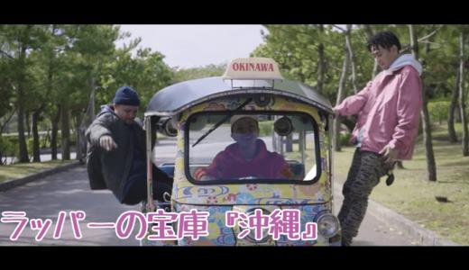 【ラッパー】「沖縄」というラッパーの宝庫|人物とおすすめ曲を紹介