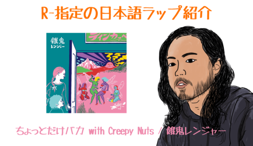 R-指定の日本語ラップ紹介 | ちょっとだけバカ with Creepy Nuts / 餓鬼レンジャー