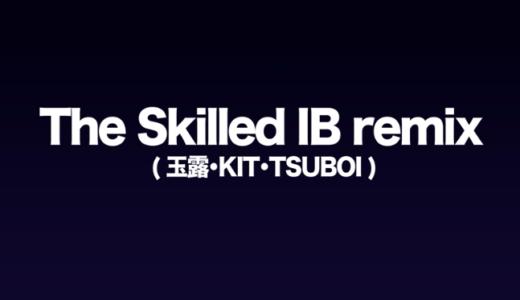 『The Skilled』RHYME至上主義者のRemix 解説 | 玉露.KIT.TSUBOI