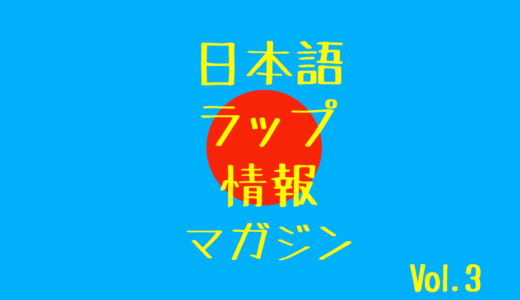 日本語ラップ情報マガジン Vol.3