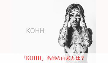 「KOHH」名前の由来とは?