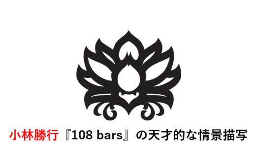小林勝行『108 bars』の天才的な情景描写