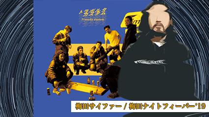 R-指定、梅田サイファーの『梅田ナイトフィーバー'19』を紹介|ダサめなタイトル、曲の内容を語る