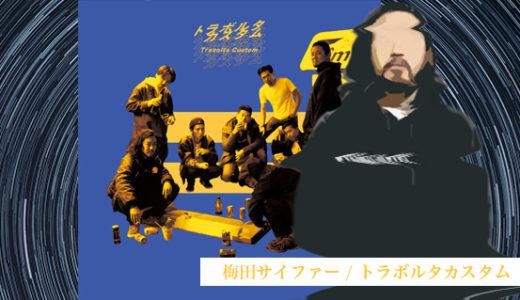 R-指定、梅田サイファーの「トラボルタカスタム」を紹介|KennyDoesの上手さ、梅田の秘密兵器について語る