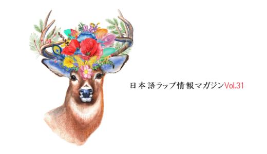 日本語ラップ情報マガジンVol.31  [ 2019. 10.21~10.27 ]