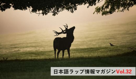 日本語ラップ情報マガジンVol.32  [ 2019. 10.28~11.3 ]