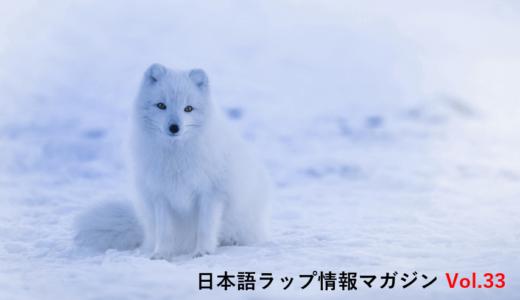 日本語ラップ情報マガジンVol.33  [ 2019. 11.4~11.10 ]