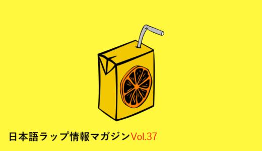 日本語ラップ情報マガジンVol.37  [ 2019. 12.2~12.8 ]