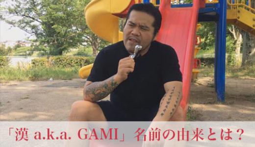 「漢 a.k.a. GAMI」名前の由来とは?