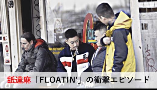 舐達麻「FLOATIN'」の衝撃エピソード|リリック解説
