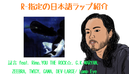 R-指定の日本語ラップ紹介 | 証言 feat. Rino,YOU THE ROCK☆, G.K.MARYAN, ZEEBRA, TWIGY, GAMA, DEV-LARGE/ Lamp Eye