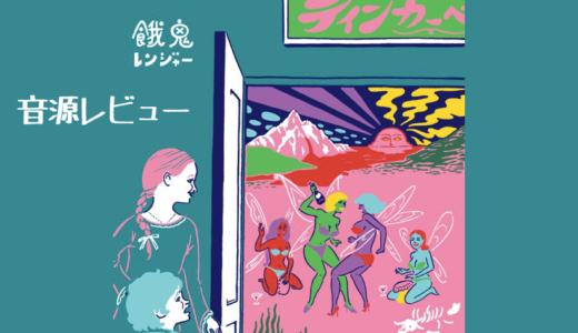 ティンカーベル ~ネバーランドの妖精たち~ / 餓鬼レンジャー|音源レビュー