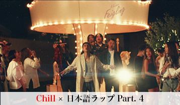 Chill × 日本語ラップ Part. 4|名曲まとめ10選