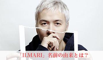 「ILMARI」名前の由来とは?