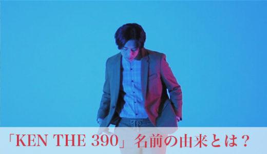 「KEN THE 390」名前の由来とは?