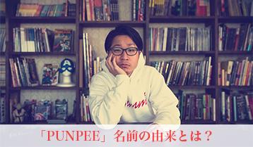 「PUNPEE」名前の由来とは?