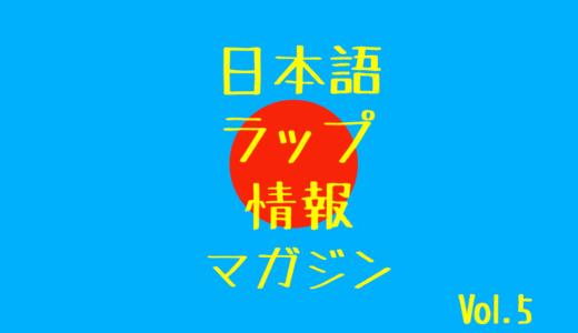 日本語ラップ情報マガジン Vol.5