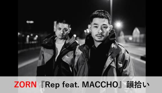 ZORN『Rep feat. MACCHO』韻考察|アクセントの置き所と韻の組み合わせで最高グルーヴ