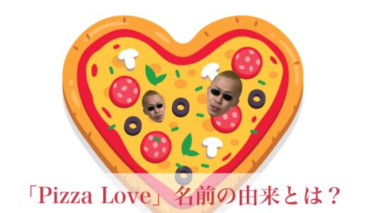 「Pizza Love」名前の由来とは?