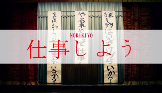 【仕事BGM】モチベーションが上がる日本語ラップまとめ