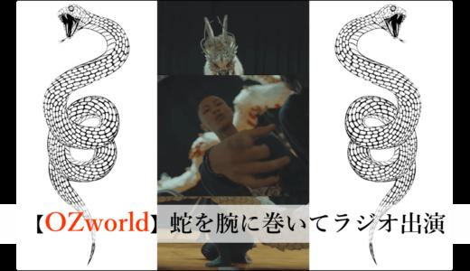 【NEWS】OZworld a.k.a R'kuma ペットの蛇を腕に巻いてラジオ出演