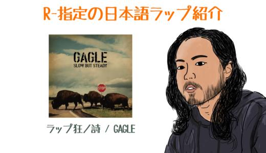 R-指定の日本語ラップ紹介 | ラップ狂ノ詩 / GAGLE