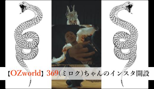【NEWS】OZworld a.k.a. R'kuma 蛇のペット369(ミロク)ちゃんのインスタ開設
